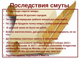 Последствия смуты В Новгороде сидели шведы. Поляки заняли 20 русских городов.