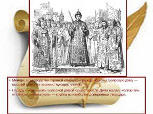 Монарх в руководстве страной опирался прежде всего на Боярскую думу — высший