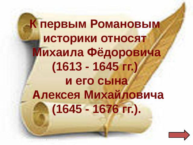 В области семейного права сохранялись действия принципов «Домостроя» - главен...