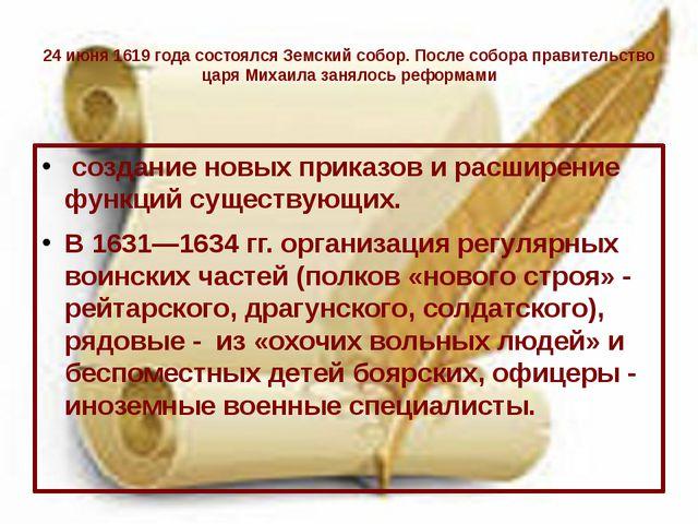 24 июня 1619 года состоялся Земский собор. После собора правительство царя Ми...