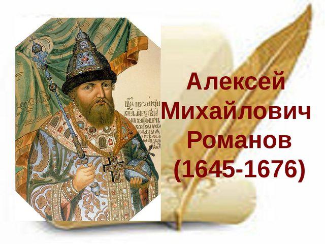 Алексей Михайлович Романов (1645-1676)