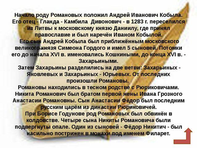 О финале «медного бунта» нам известно из описаний современника Г.Котошихина:...