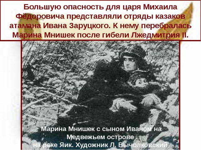 Большую опасность для царя Михаила Фёдоровича представляли отряды казаков ата...