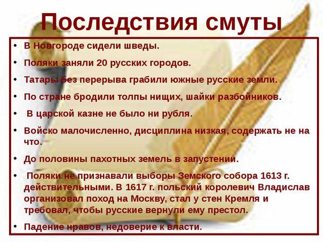 Последствия смуты В Новгороде сидели шведы. Поляки заняли 20 русских городов....