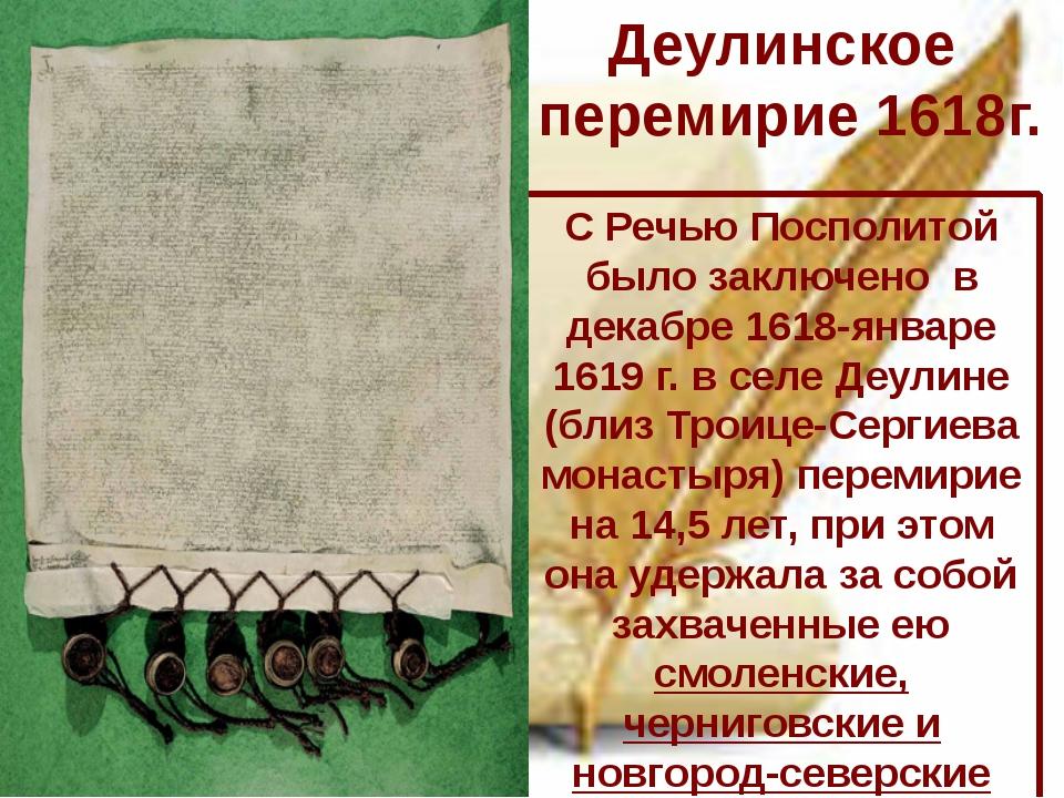 С Речью Посполитой было заключено в декабре 1618-январе 1619 г. в селе Деулин...