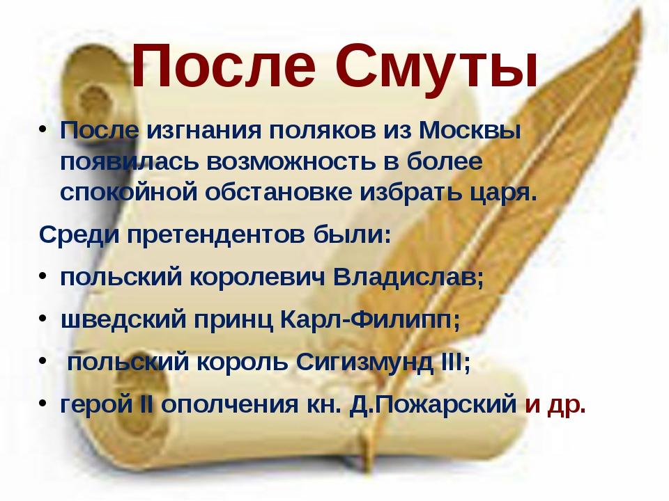 После Смуты После изгнания поляков из Москвы появилась возможность в более сп...
