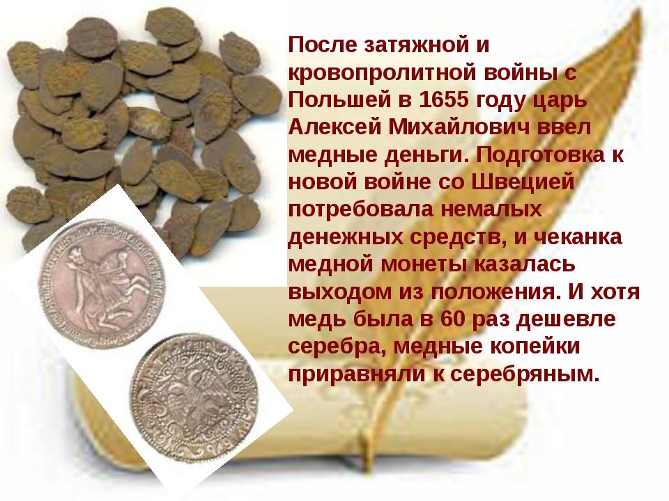 После затяжной и кровопролитной войны с Польшей в 1655 году царь Алексей Миха...