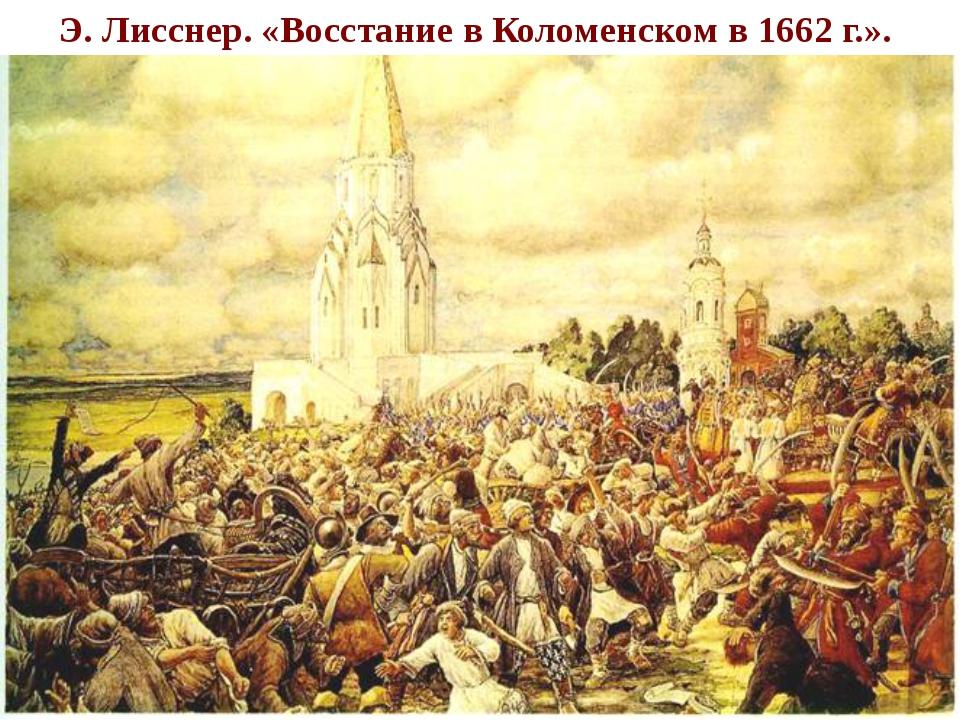 Э. Лисснер. «Восстание в Коломенском в1662 г.».