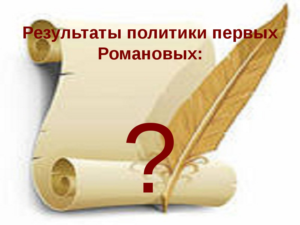 Результаты политики первых Романовых: ?