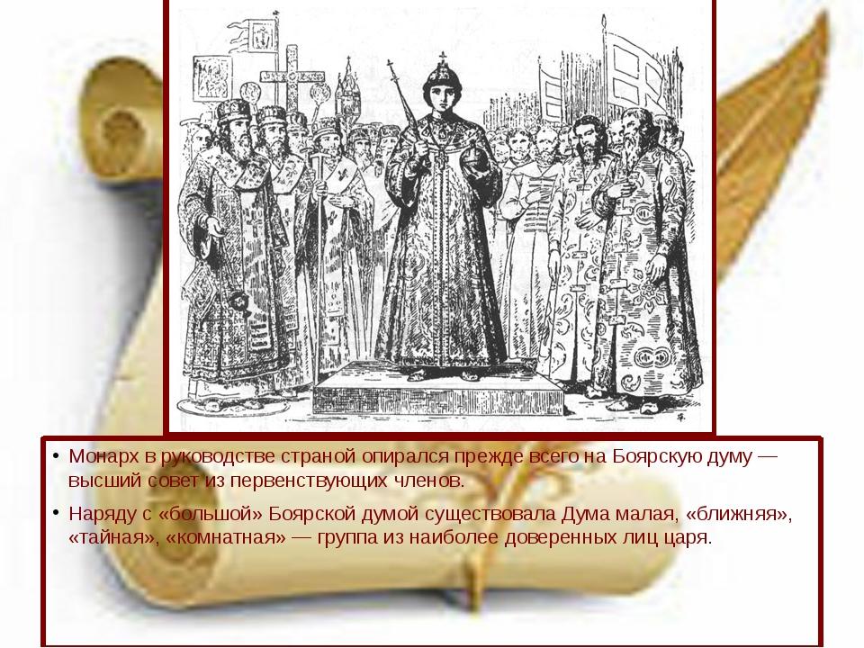 Монарх в руководстве страной опирался прежде всего на Боярскую думу — высший...