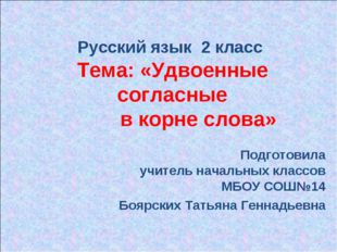 Русский язык 2 класс Тема: «Удвоенные согласные в корне слова» Подготовила у