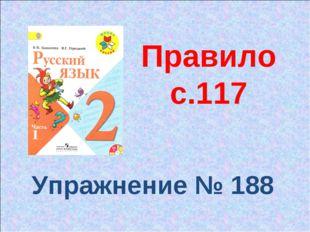 Правило с.117 Упражнение № 188