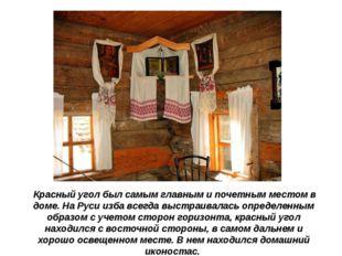 Красный угол был самым главным и почетным местом в доме. На Руси изба всегда