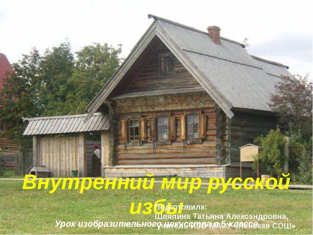 Внутренний мир русской избы Урок изобразительного искусства в 5 классе Подго...