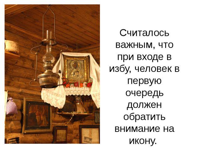 Считалось важным, что при входе в избу, человек в первую очередь должен обрат...