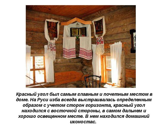Красный угол был самым главным и почетным местом в доме. На Руси изба всегда...