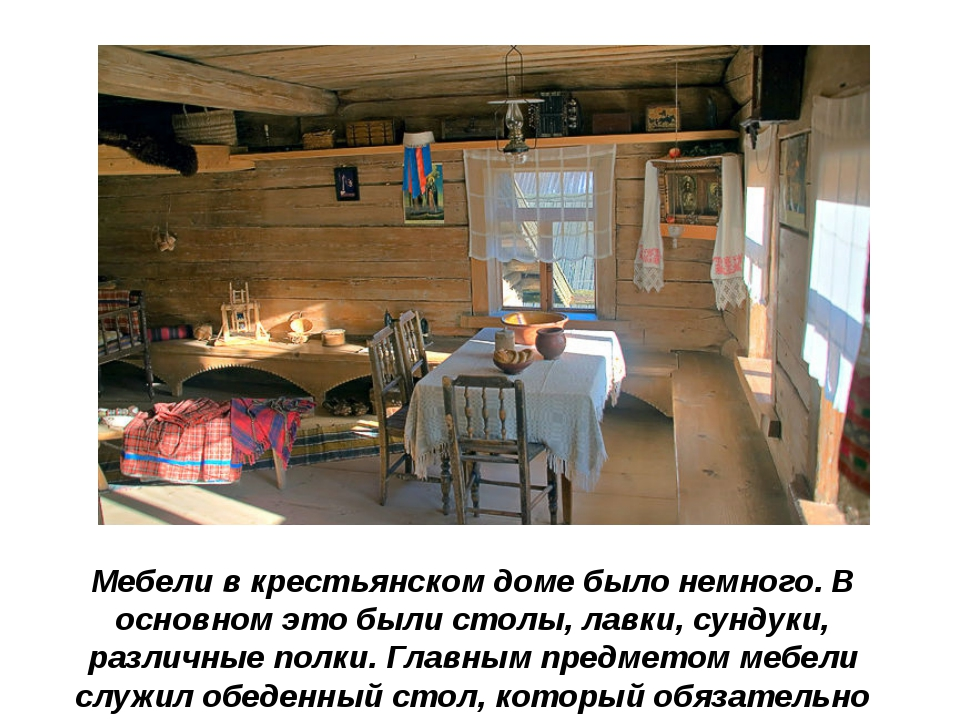 Мебели в крестьянском доме было немного. В основном это были столы, лавки, су...