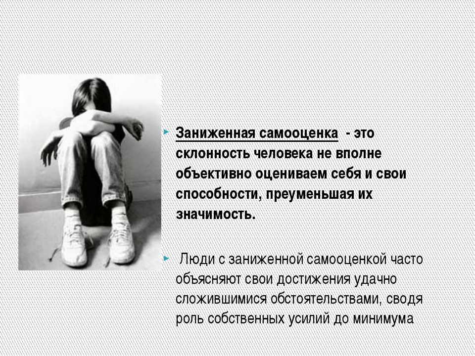 Заниженная самооценка - это склонность человека не вполне объективно оценивае...