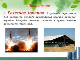 Применение 3. Ракетное топливо: в качестве окислителя для ракетного топлива п