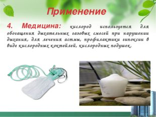 Применение 4. Медицина: кислород используется для обогащения дыхательных газо