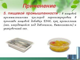 Применение 5. пищевой промышленности : в пищевой промышленности кислород заре