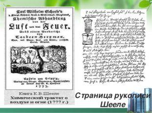 Страница рукописи Шееле