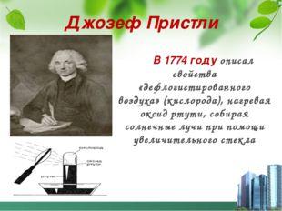 Джозеф Пристли В 1774 году описал свойства «дефлогистированного воздуха» (кис