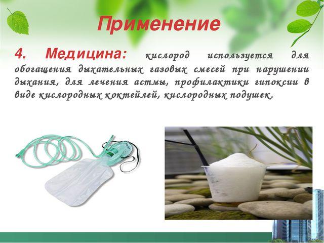 Применение 4. Медицина: кислород используется для обогащения дыхательных газо...
