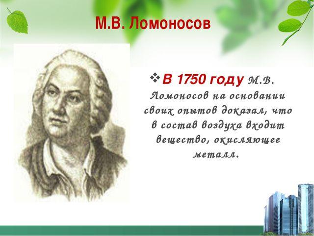 М.В. Ломоносов В 1750 году М.В. Ломоносов на основании своих опытов доказал,...