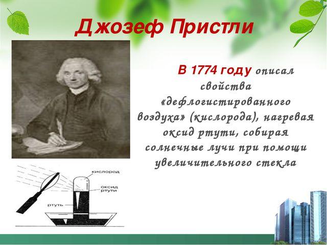 Джозеф Пристли В 1774 году описал свойства «дефлогистированного воздуха» (кис...