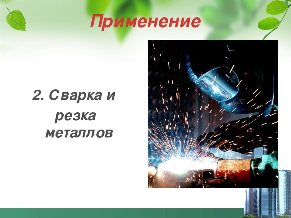 Применение 2. Сварка и резка металлов