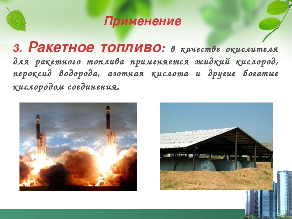 Применение 3. Ракетное топливо: в качестве окислителя для ракетного топлива п...