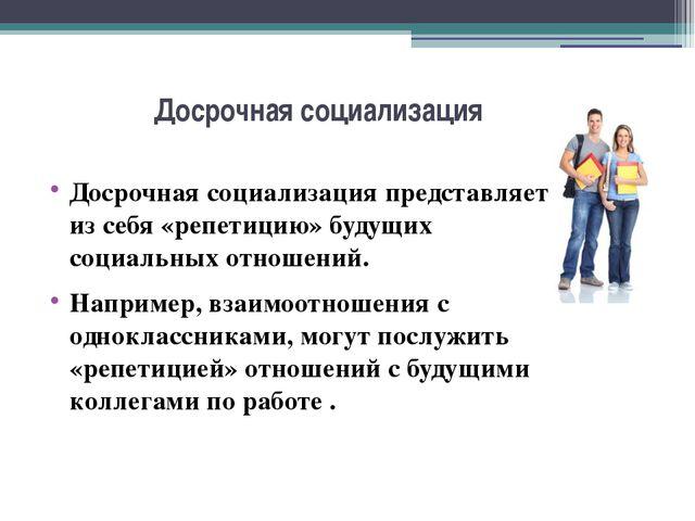Презентация по ОСЛ на тему Социализация личности  Досрочная социализация Досрочная социализация представляет из себя репетицию