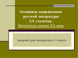 Основные направления русской литературы XX столетия. Литература начала XX век