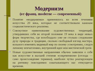 Модернизм (от франц. moderne — современный) Понятие «модернизма» применялось