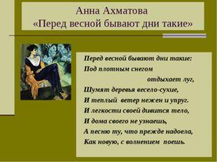 Анна Ахматова «Перед весной бывают дни такие» Перед весной бывают дни такие: