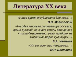 «Наше время трудновато для пера...» В.В. Маяковский «Ни одна мировая литерату