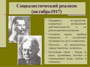 Социалистический реализм (октябрь1917) Правдивое, исторически- конкретное изо