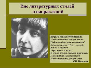 Вне литературных стилей и направлений Вскрыла жилы: неостановимо, Невосстанов