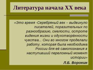 Литература начала XX века «Это время -Серебряный век – выдвинуло писателей, п