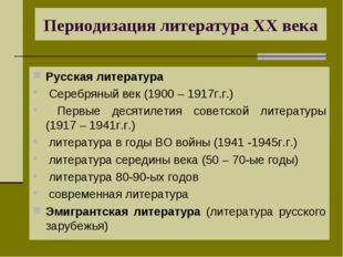 Периодизация литература XX века Русская литература Серебряный век (1900 – 191