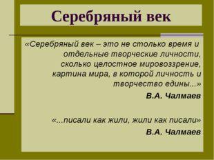 Серебряный век «Серебряный век – это не столько время и отдельные творческие
