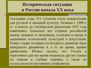 Историческая ситуация в России начала XX века Последние годы XIX столетия ста