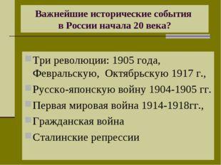 Важнейшие исторические события в России начала 20 века? Три революции: 1905 г