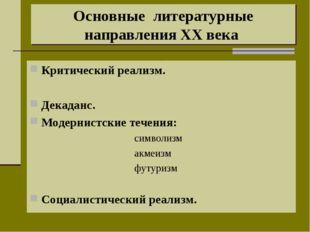 Основные литературные направления XX века Критический реализм. Декаданс. Моде