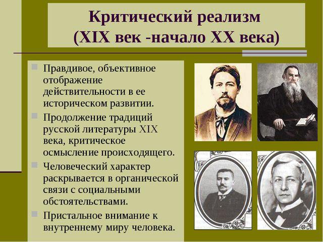 Критический реализм (XIX век -начало XX века) Правдивое, объективное отображе...