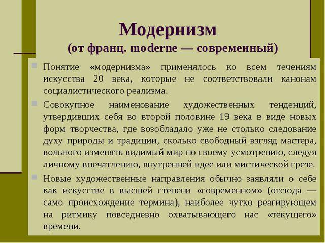 Модернизм (от франц. moderne — современный) Понятие «модернизма» применялось...