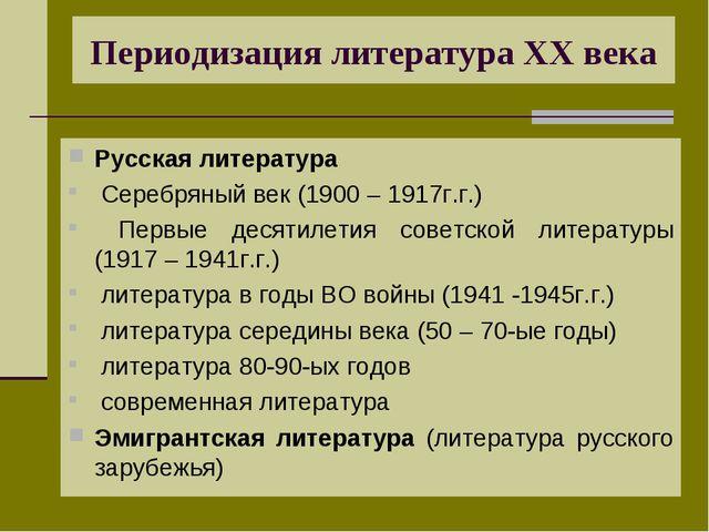 Периодизация литература XX века Русская литература Серебряный век (1900 – 191...