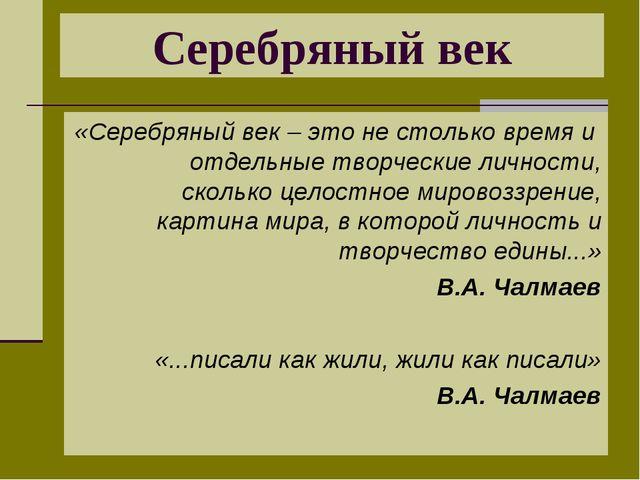Серебряный век «Серебряный век – это не столько время и отдельные творческие...