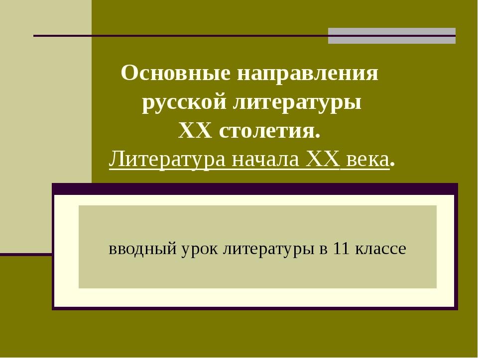 Основные направления русской литературы XX столетия. Литература начала XX век...